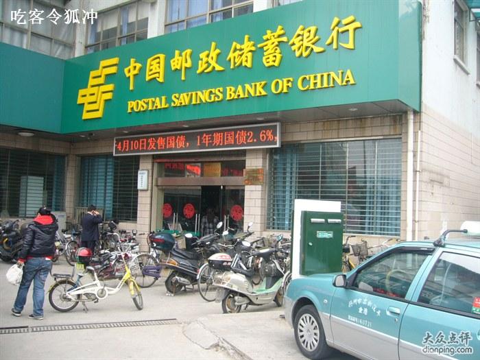 Postal Savings Bank of China reportedly selling stake ahead of IPO