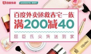Watsons drugstores offering deliveries in 120 Chinese cities