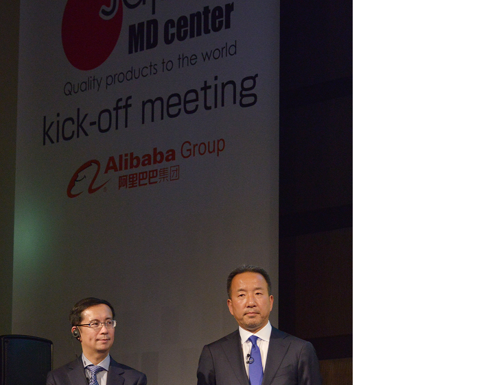 "Alibaba holds ""official kickoff"" for its new Japan MD Center"