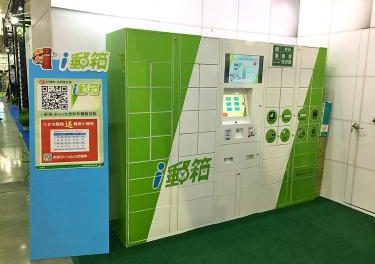 Taiwan's Chunghwa Post to expand 'iPostbox' network