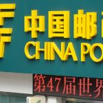 China Post partners with Huawei to accelerate its digital transformation